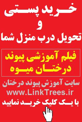 خرید پستی و تحویل پرداخت در منزل شما به مامور پست | خرید فیلم آموزشی تکنیک های پیوند زدن درختان میوه | فیلم پیوند درخت films grafting links fruit trees
