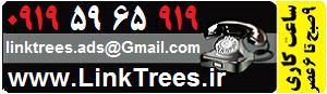 شماره تماس ایمیل آدرس سایت آموزش پیوند درختان | شماره تماس سایت آموزش پیوند درختان|آموزش پیوند زدن درختان| link trees |آموزش تصویری پیوند|تکنیک های پیوند درختان