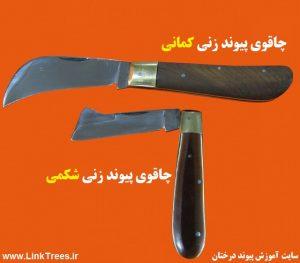 سایت آموزش پیوند درختان www.LinkTrees.ir | فروش وسایل و لوازم پیوند زدن | کارگاه آموزشی | ابزار مورد استفاده در پیوند زدن درختان | چاقوی پیوند زنی شکمی و کمانی
