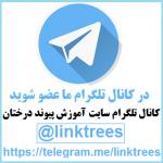 عضویت در کانال تلگرام سایت آموزش پیوند درختان | کانال تلگرام گشاورزی | کانال تلگرام باغبانی | telegrams channels peyvand