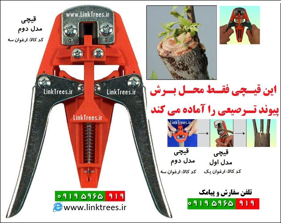 سایت آموزش پیوند درختان www.LinkTrees.ir | فروش قیچی پیوند ایتالیایی | قیچی پیوند ترصیعی |  دستگاه پیوند جهت تعویض تاج درختان | پیوند ترصیعی|قیچی پیوند زن |