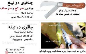 فروش چاقوی دو تیغ | چاقوی پیوند با تیغه صاف و سر کج | خرید چاقوی دو تیغه پیوند | چاقو دو تیغه | دو تیغ | چاقوی پیوند زنی تایوان ایران باهکو فرانسه | چاقوی دو تیغه باهکو فرانسه | چاقوی پیوند بهکو | چاقوی پیوند تایوان | چاقوی پیوند گردو | چاقو پیوند زنی گردو | فروشگاه پیوند آروین | وسایل پیوند | چاقوی پیوند لوله ای | چاقوی پیوند وصله ای